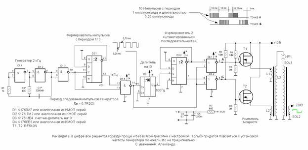 Re: Бестопливный генератор